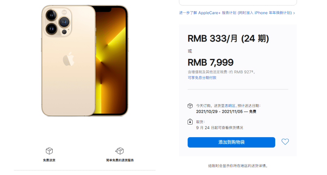 没抢到新 iPhone的,可以这样买!