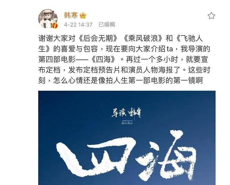 韩寒新电影宣布定档,郭敬明却又中枪了!