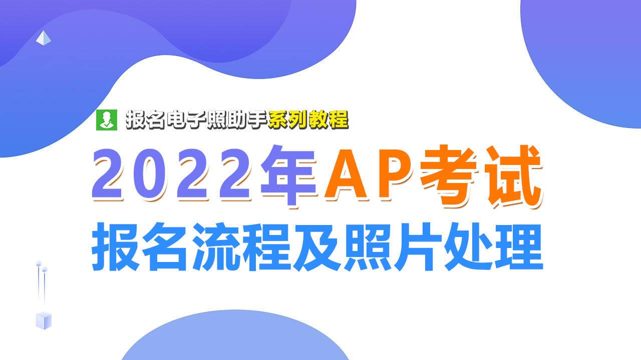 AP考试报名流程及免冠证件照片处理教程