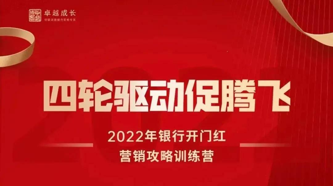 """""""四轮驱动促腾飞""""——2022年开门红营销公开课开讲了"""
