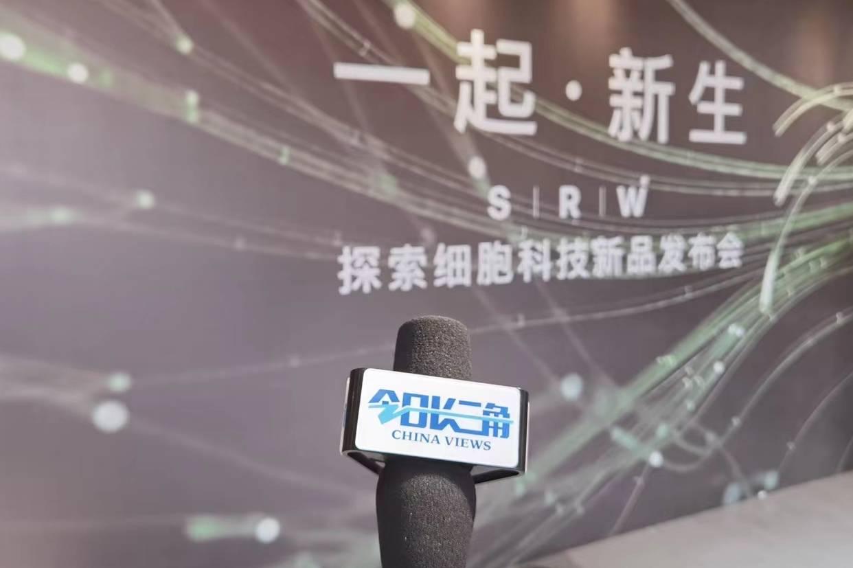 """今日长三角报道:""""SRW探索细胞科技新品发布会""""在杭州新天地太阳剧场成功举"""