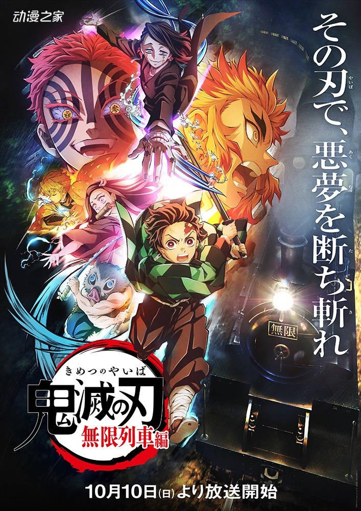 剧场版动画《鬼灭之刃 无限列车篇》宣布TV动画化 将于10月10日起播出
