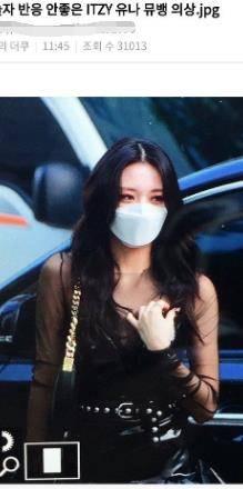 ITZY成员YUNA穿破洞的黑丝,粉丝称自己受到冲击,未成年不该这样