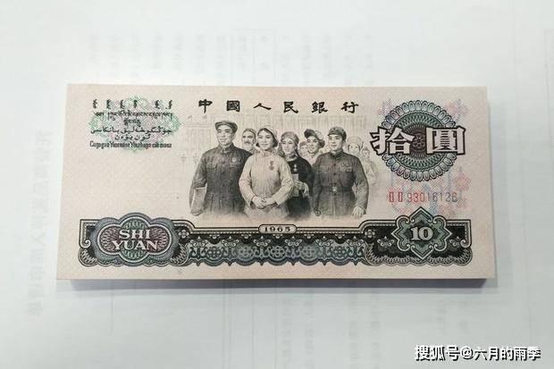 罕见的10元纸币,单张价值22000元,多了这两个汉字!