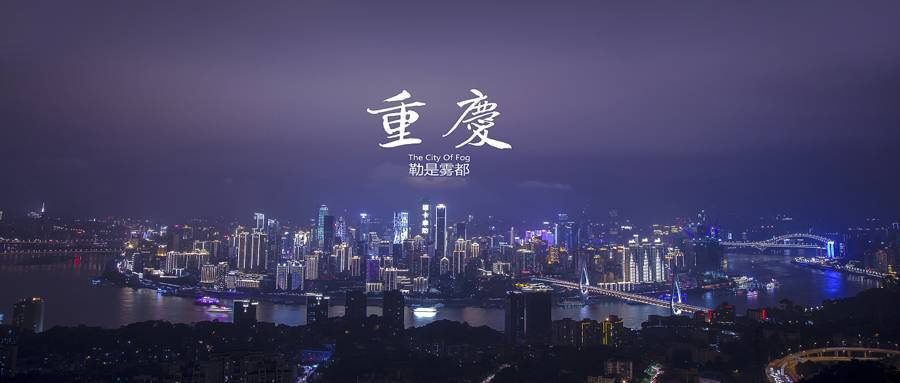 勒是雾都!热烈祝贺《发现品牌》栏目组重庆运营中心正式成立!