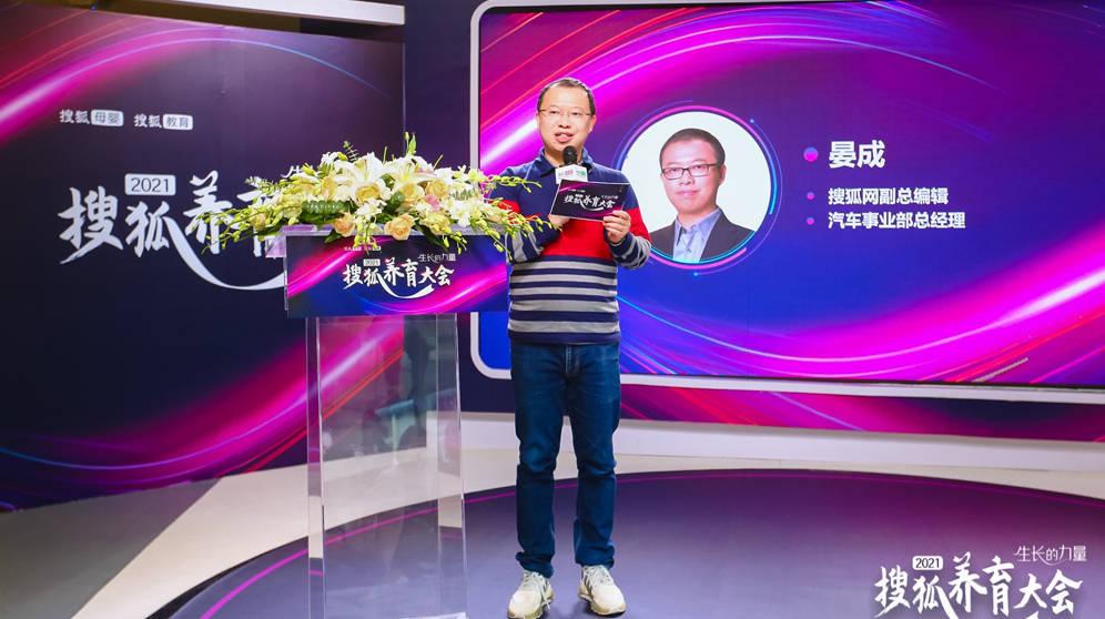 晏成:搜狐希冀构建良好养育生态,帮助更多人成为优秀的父母