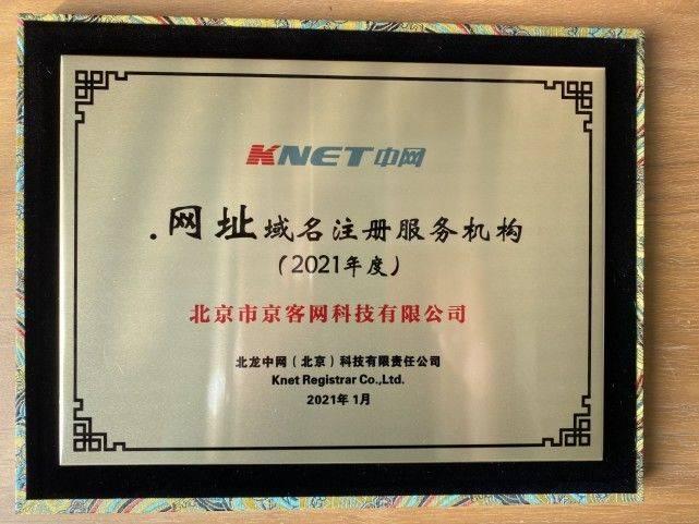 .网址域名注册,中文域名注册就找京客网
