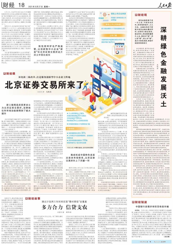 人民日报|优炫软件董事长梁继良:北交所设立,创新型企业迎来战略机遇期