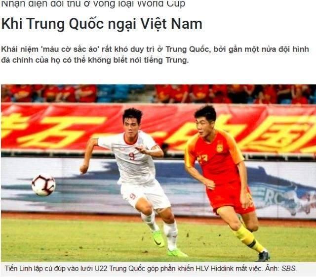 越南媒体嘲讽国足:中国足球已落后几十年,近一半球员不会说汉语!