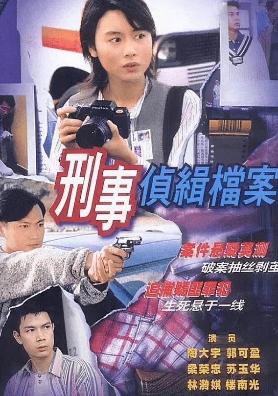 图片[45]-90年代TVB十大收视冠军,如今回看面目全非,还是自己当年太年轻-妖次元
