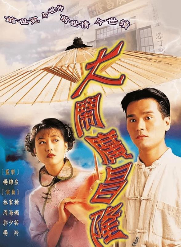 图片[32]-90年代TVB十大收视冠军,如今回看面目全非,还是自己当年太年轻-妖次元
