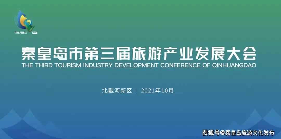 进入倒计时!秦皇岛市第三届旅游产业发展大会今晚盛大启幕!