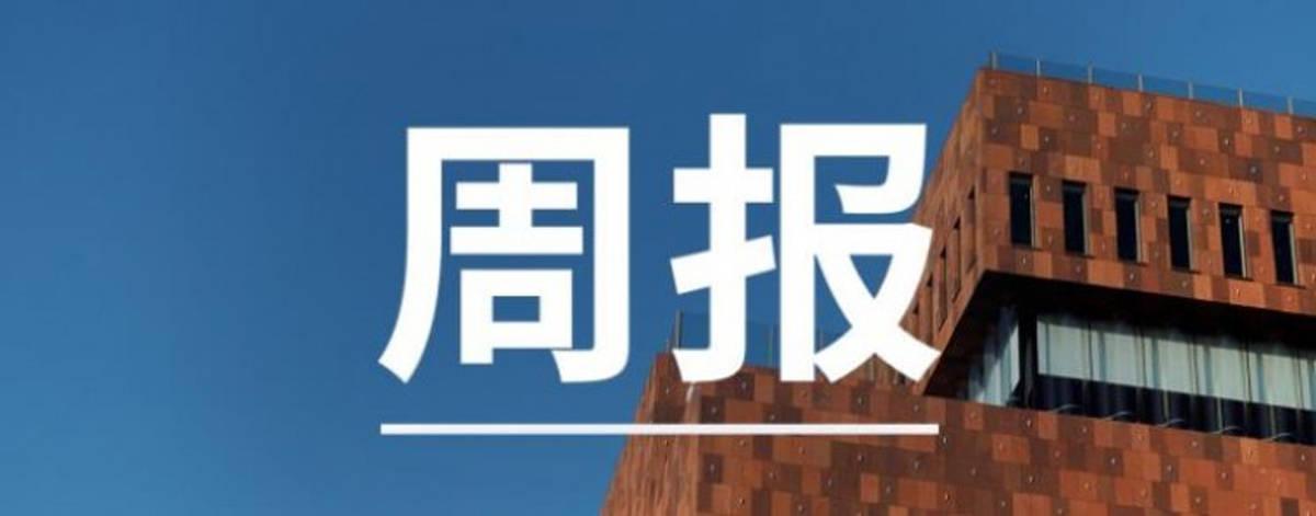 【小鲸周报】新东方组织结构调整;孩子王深交所挂牌上市