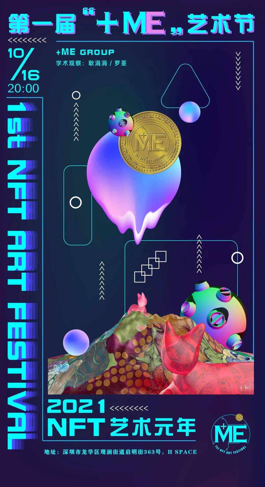 """全球第一个""""+ME"""" NFT加密艺术节,来了!"""