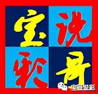 吴启保双色球第20年118期最新分析