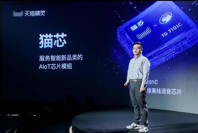 """天猫精灵V10和车载精灵发布 多款""""猫芯""""推出,已被60余款AIoT新品采用"""