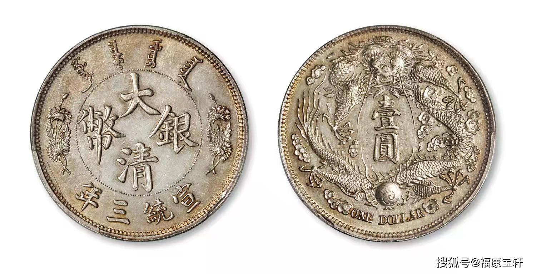 宣三长须龙洋是钱币爱好者的梦萦之物
