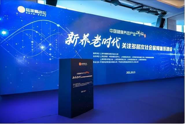 """平安养老保险股份有限公司上海分公司参与主办""""2021中国健康养老产业讲坛"""""""