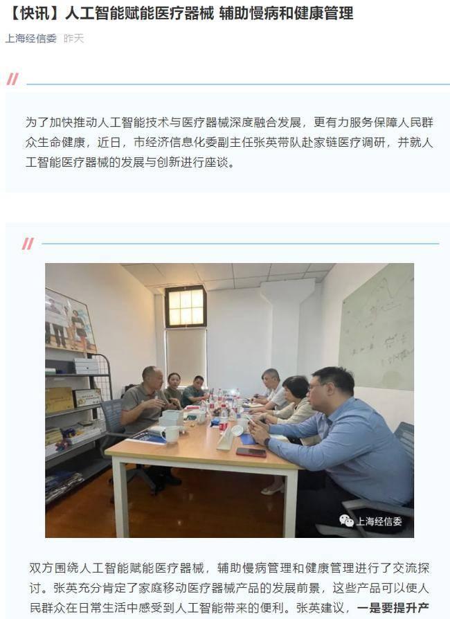 上海市經信委張英一行帶隊赴家鏈醫療科技調研