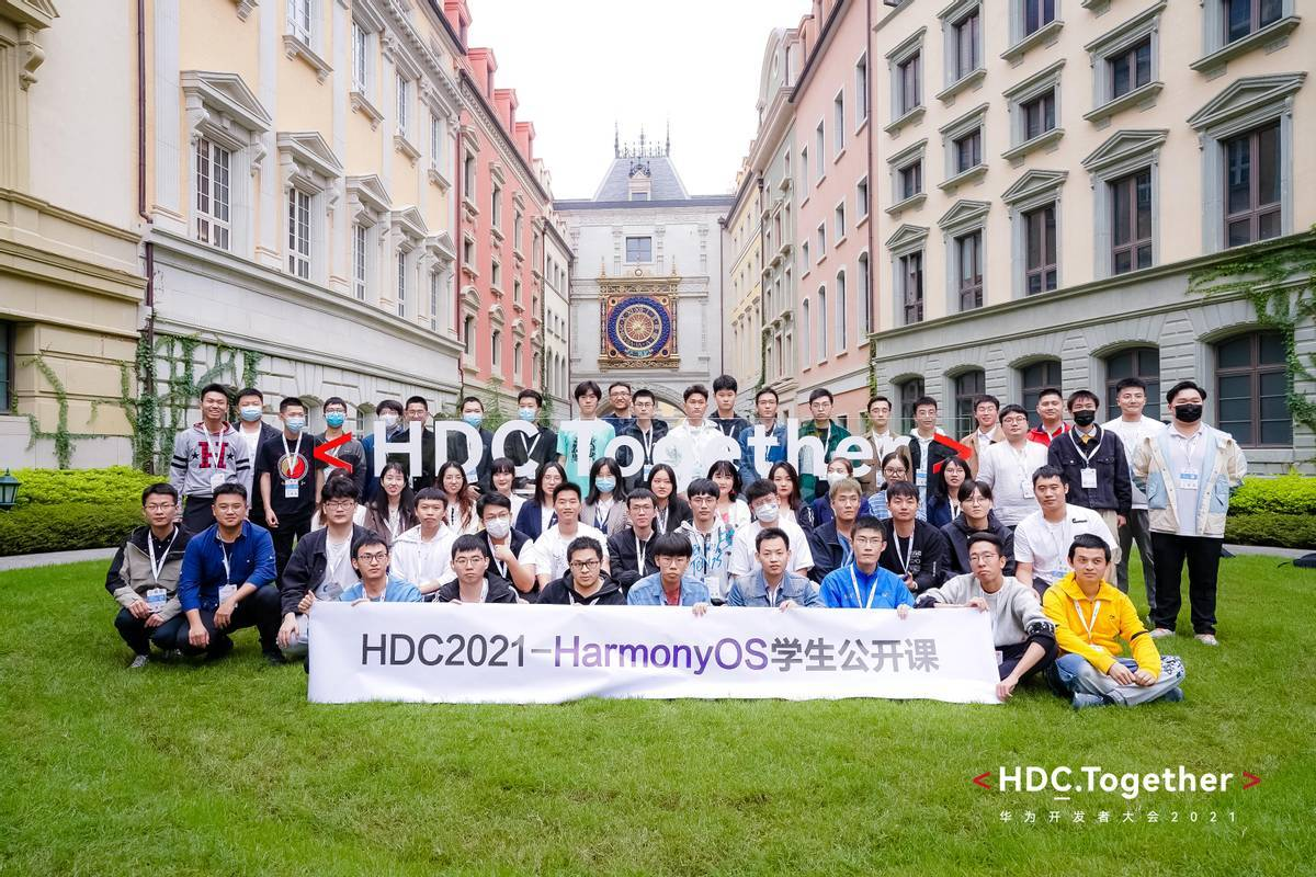 HDC2021 HarmonyOS学生公开课:校园布道、未来可循