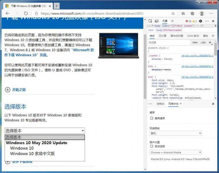 如何直接下载Win10 May  2020更新ISO镜像的照片 - 6