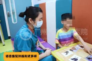 """廣州天使兒童醫院語言訓練指南·讓孩子""""能說會道""""不再是難題!"""