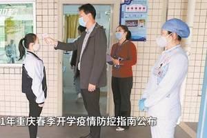 30秒 2021年重慶春季開學在即 防控疫情需錯時錯峰錯層次