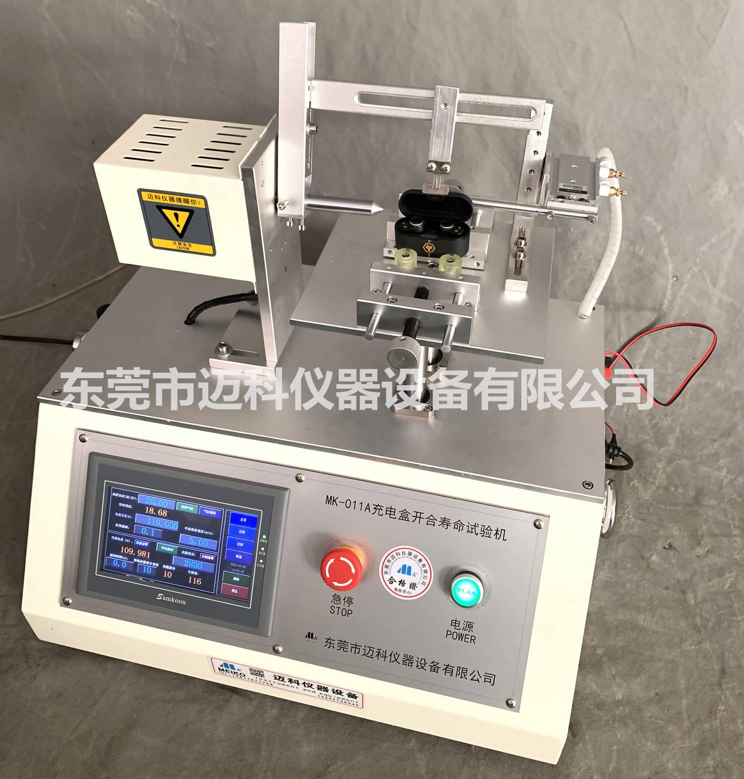 助听器收纳盒翻盖寿命试验仪