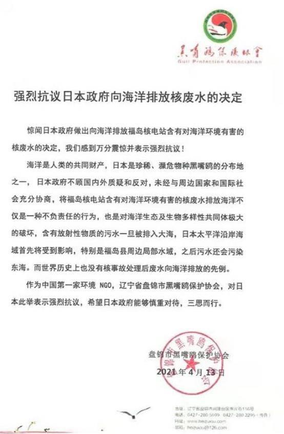 中国环境NGO第一家——黑嘴鸥保护协会抗议日本政府向海洋排放核废水