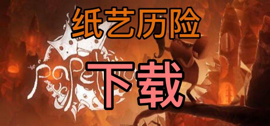纸艺历险Papetura《中文版下载》冒险解密Steam3DM提供资源_BaiDo