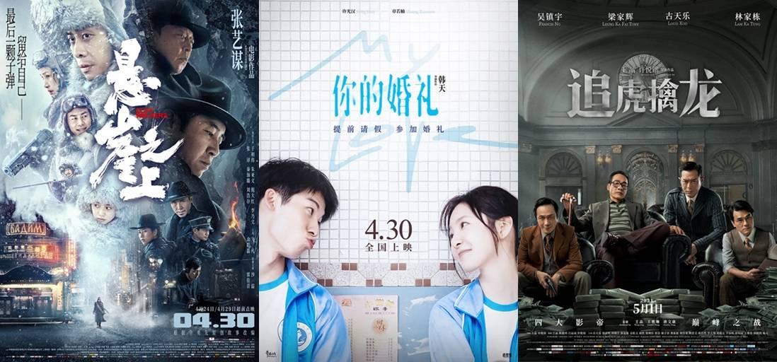 史上最长最挤五一档!15部电影扎堆,张艺谋王晶对战新生代导演