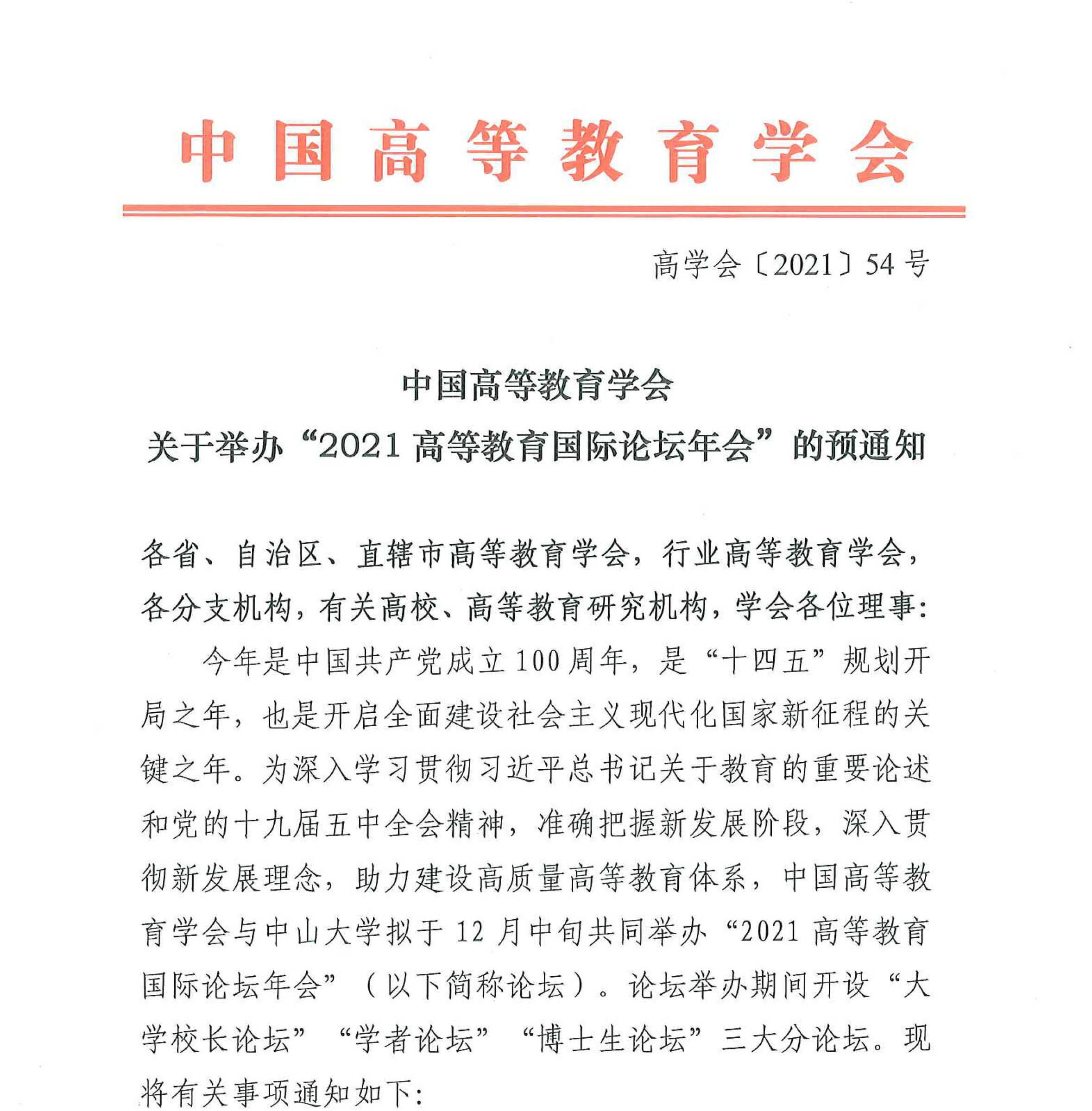 """中国高等教育学会关于举办""""2021高等教育国际论坛年会""""的通知"""
