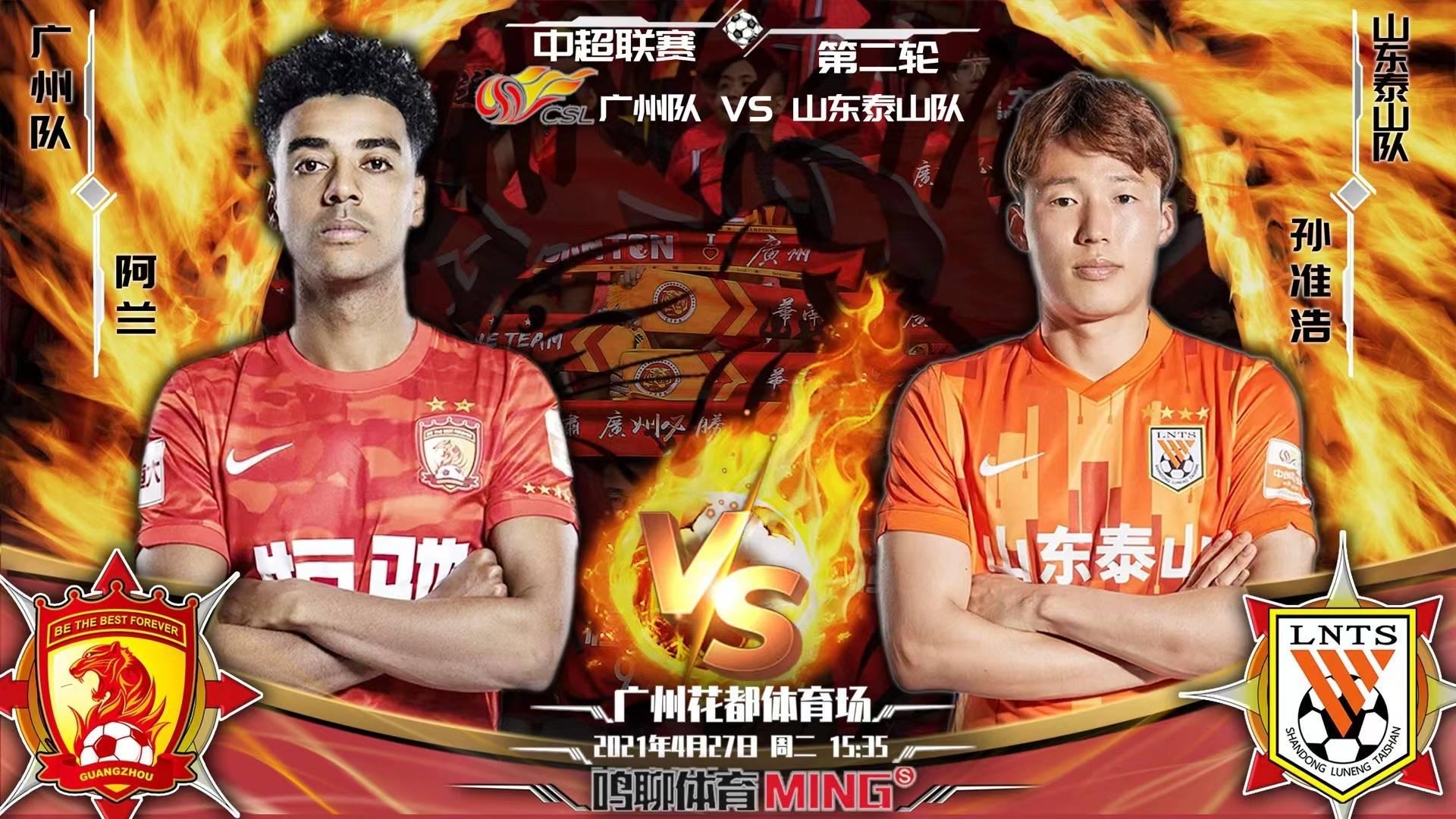 原创             前瞻:广州队理应首发两名U23,山东引援到位三线更均衡但仍存弱点
