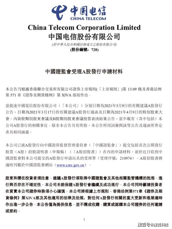 中国电信:中国证监会受理公司A股发行申请材料