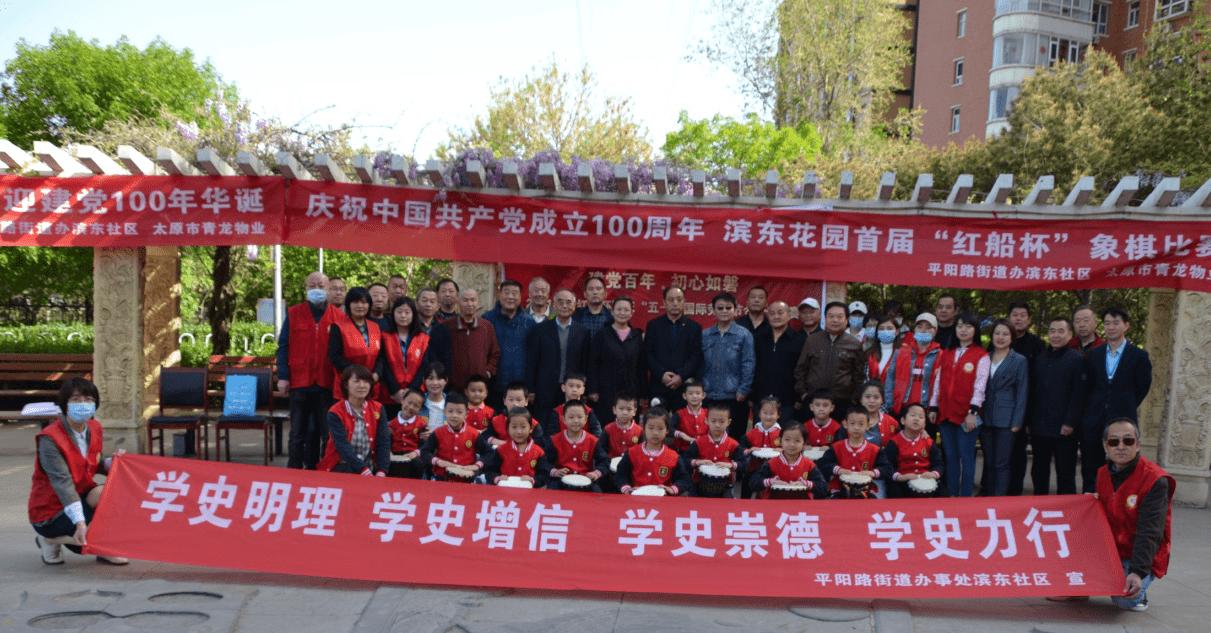 太原市小店区滨东花园小区举办《红船杯》业主象棋赛