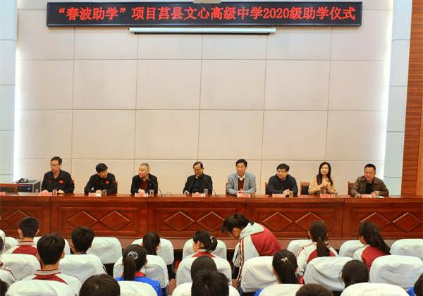 """莒县环泰钻探有限公司""""春波助学""""捐赠仪式在文心高中举行"""