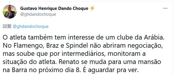 巴西记者:奥古斯托或与国安解约 已3个月没收到