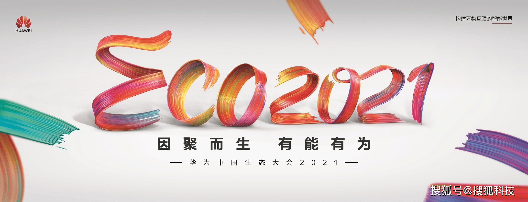 华为中国政企业务总裁吴辉:上云是业务发展的必然趋势