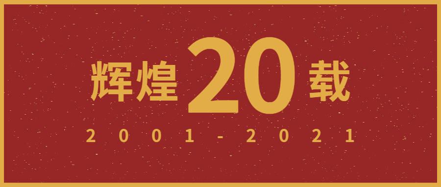 苍穹数码二十周年巡礼——驻藏十二载