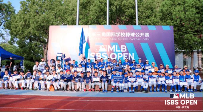 2021MLB长三角国际学校棒球公开赛圆满完赛