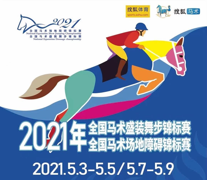 全国马术场地障碍赛额尔登-吉日嘎拉夺冠 哈达铁马裕兴分获二三_上海市