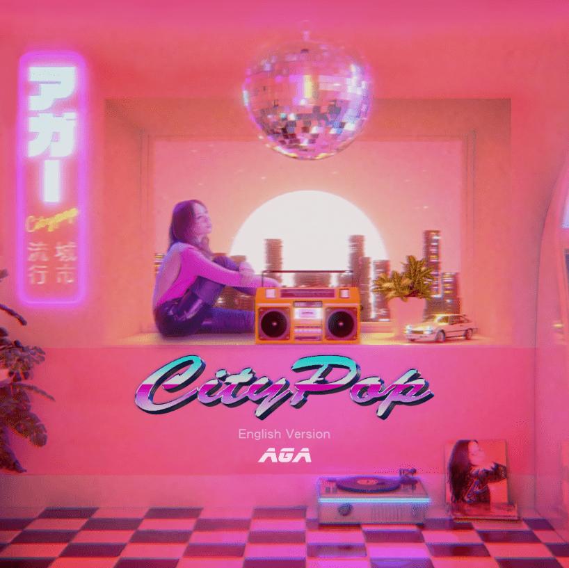 AGA 江海迦《CityPop》英文版上线! 包办词、曲尽显创作才华
