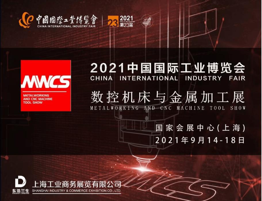 2021上海工业机器人自动化展(工博会)官网