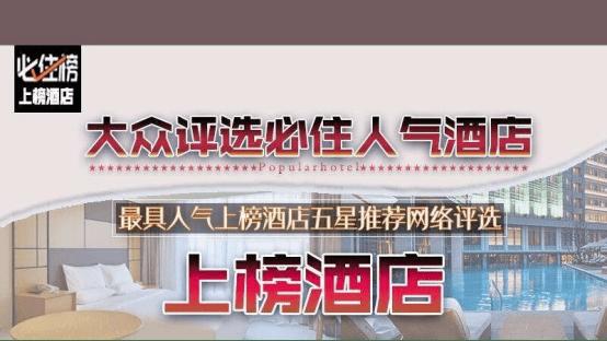 2021新媒体酒店必住榜暨成都(最佳酒店大奖)榜单揭晓