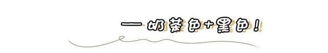 """""""香芋紫""""过时了!2021年夏天流行""""奶茶色""""低调又耐看"""