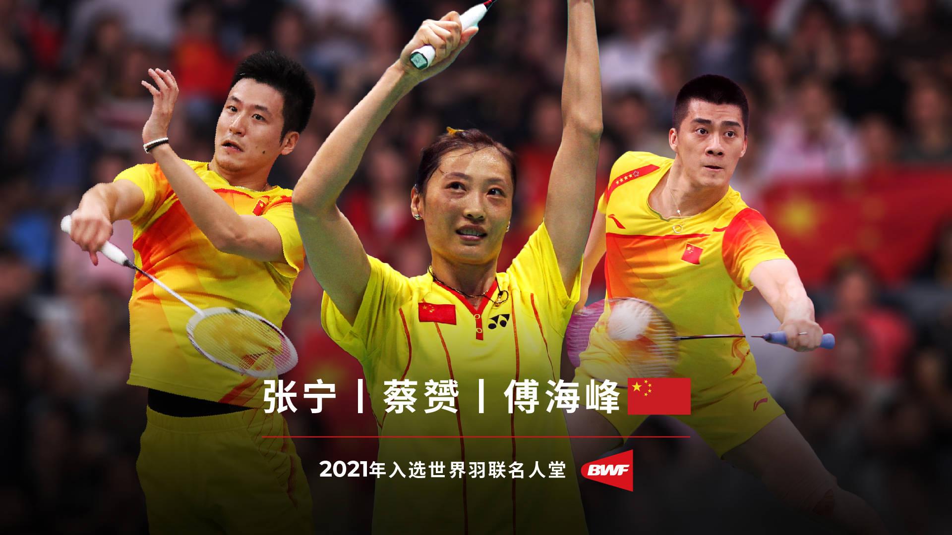 张宁携蔡�S傅海峰入选世界羽人堂_被赞体育史标志人物