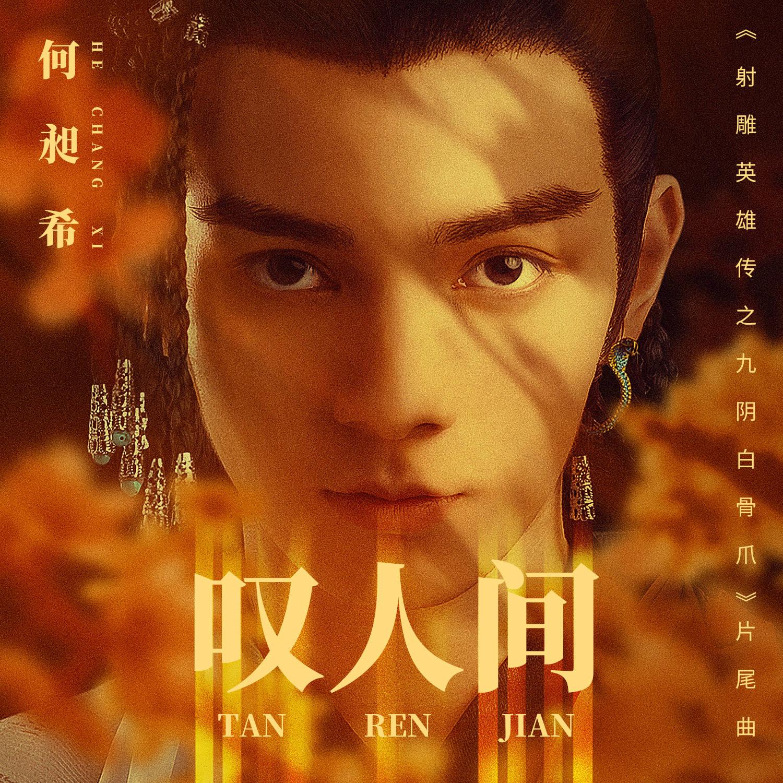 《射雕英雄传之九阴白骨爪》古风OST上线 以歌演绎江湖儿女爱恨情仇