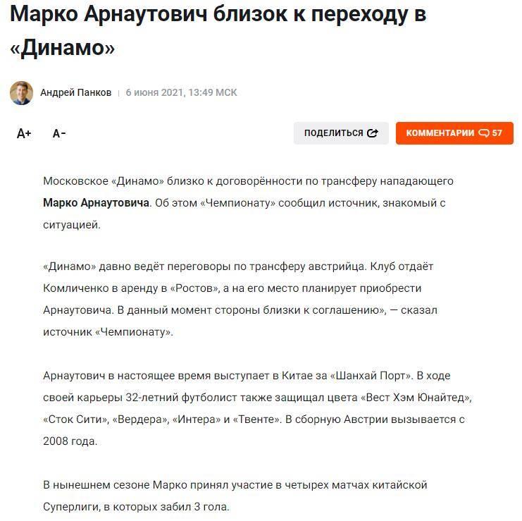 曝阿瑙托维奇行将加盟俄超球队 单方靠近告竣协定_财神争霸(图1)