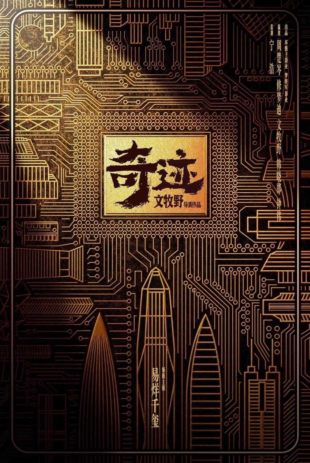 文牧野导演、宁浩监制电影《奇迹》首发概念海报