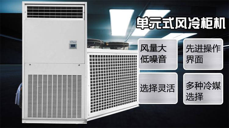 风冷柜机,你选对了吗?